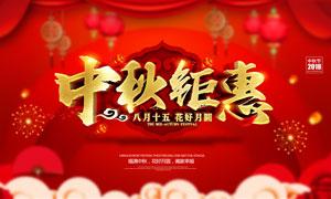 中秋节商场钜惠促销海报PSD素材