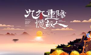 九九重阳节宣传海报设计PSD素材