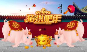 2019猪年贺新春活动海报PSD素材