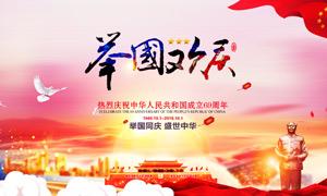 举国欢庆国庆节海报设计PSD源文件