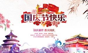 国庆节快乐庆祝海报设计PSD源文件