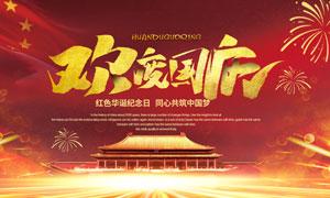 中国梦欢度国庆节海报设计PSD素材
