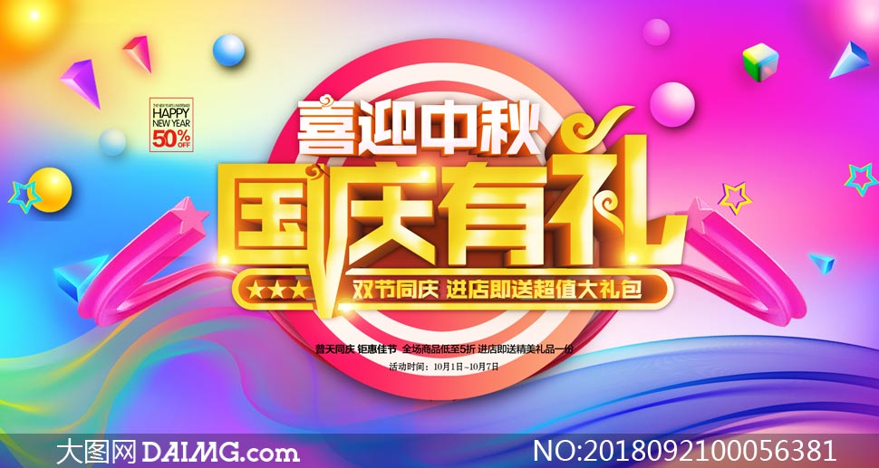 喜迎中秋国庆有礼海报设计PSD素材