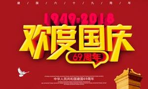 欢度国庆69周年海报PSD源文件