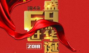 国庆盛世69周年海报PSD源文件