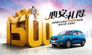 奔腾X40汽车促销海报设计PSD源文件