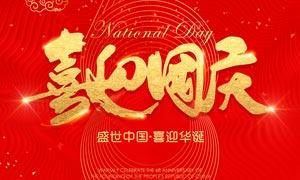 盛世中国国庆节海报设计PSD素材