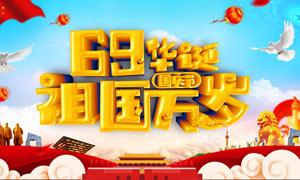 国庆节69周年华诞海报设计PSD素材
