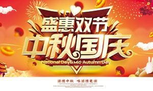 中秋国庆盛惠双节海报设计PSD素材