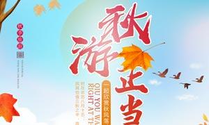 秋季旅游宣传单设计PSD分层素材