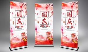 国庆节商场促销易拉宝设计PSD素材