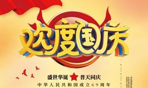 欢度国庆69周年宣传单海报PSD素材