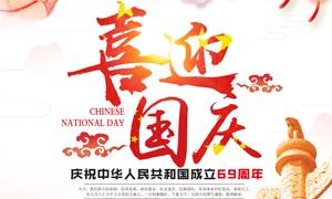 喜迎国庆69周年宣传单海报PSD素材