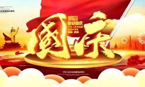 国庆节舞台背景设计PSD源文件