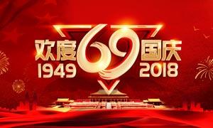 欢度69周年国庆庆典海报PSD素材