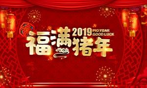 2019福满猪年海报设计PSD源文件