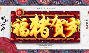 2019福猪贺岁宣传海报设计PSD素材