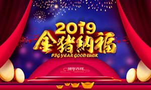 2019金猪纳福宣传海报设计PSD素材