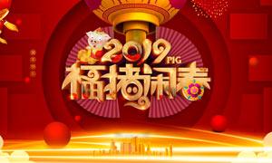 2019福猪闹春海报设计PSD素材