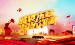 盛世乐章国庆节活动海报PSD素材