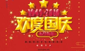 欢度国庆活动宣传单设计PSD素材