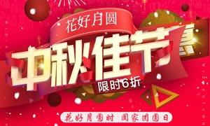 中秋节团圆饭火热预订海报PSD素材