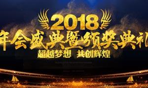 2019企业年度颁奖典礼海报PSD素材