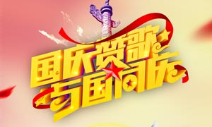 盛世华诞国庆节宣传海报PSD模板