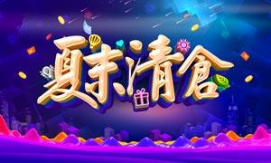 夏末清仓促销海报设计PSD源文件