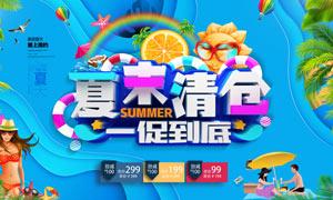 夏末清仓促销海报设计PSD分层素材