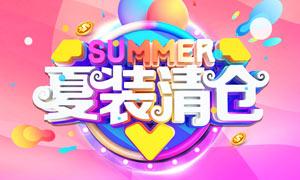 夏季好货清仓宣传单设计PSD素材
