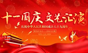 国庆节文艺汇演背景板PSD源文件