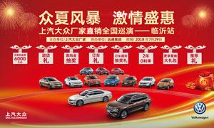 大众汽车厂家直销宣传海报PSD素材