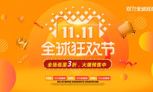 双11全球狂欢节活动海报PSD模板