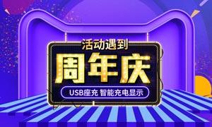 淘宝店铺周年庆活动海报PSD源文件