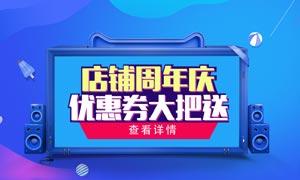天猫店铺周年庆活动海报PSD源文件