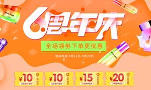 淘宝化妆品店铺周年庆海报PSD素材
