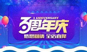 淘宝周年庆感恩回馈海报PSD源文件