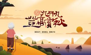 重阳节登高赏秋海报设计PSD源文件
