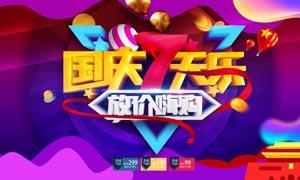 国庆7天乐促销海报设计PSD素材