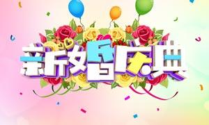 新婚庆典宣传单设计PSD源文件
