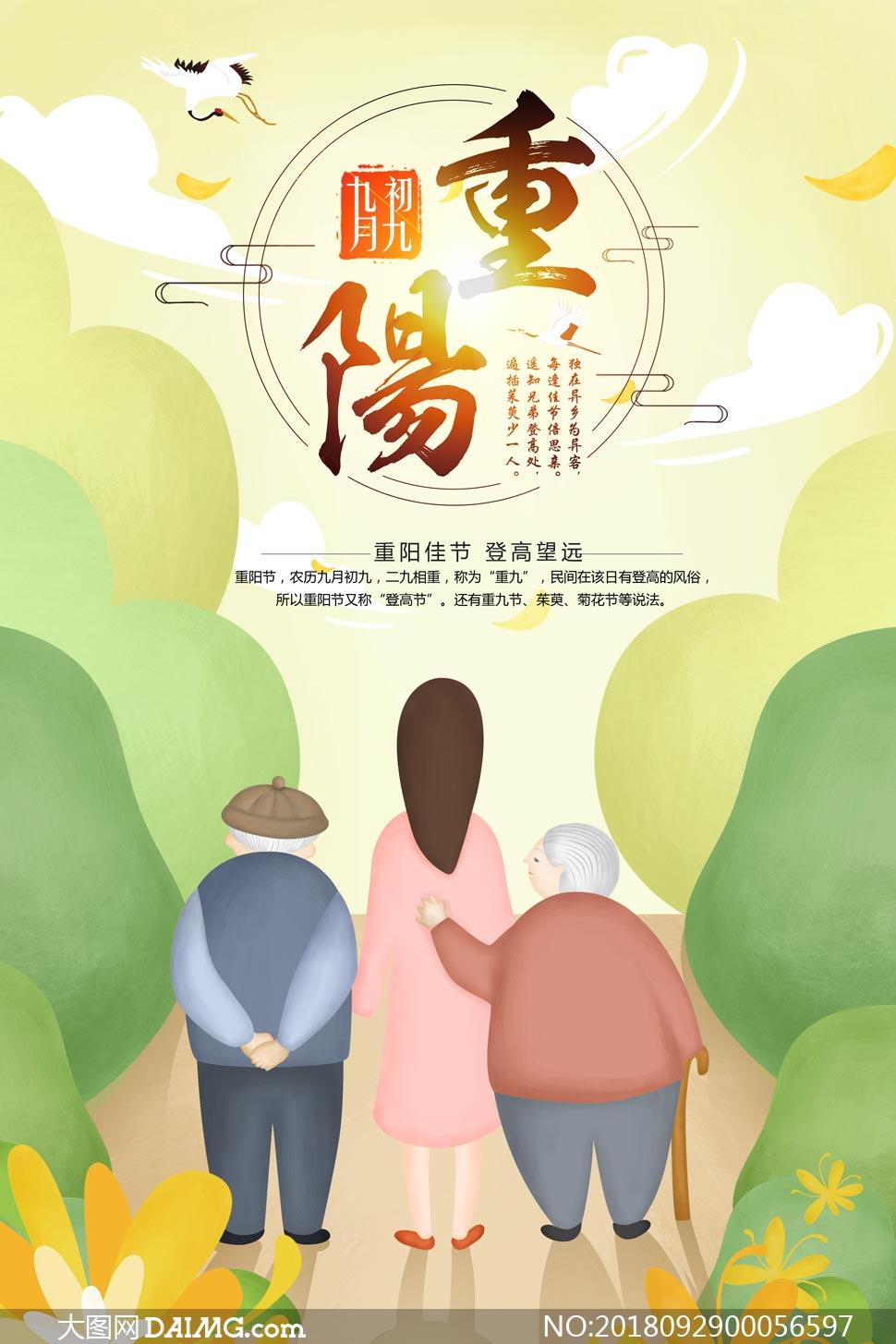 重阳节宣传海报设计psd源文件