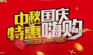 中秋国庆特惠嗨购海报设计PSD源文件