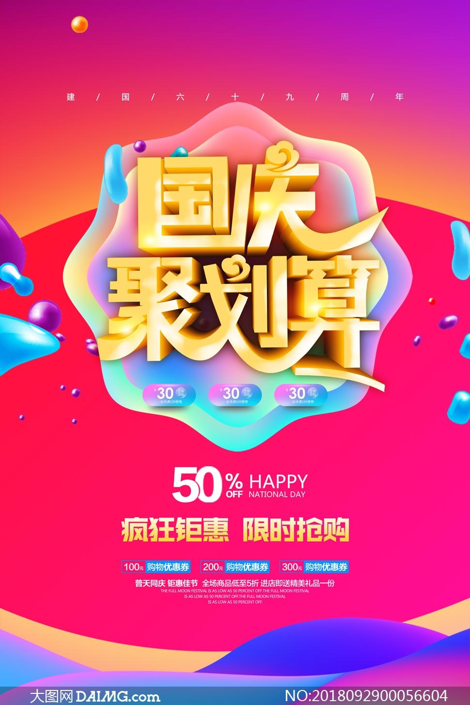 国庆聚划算宣传单设计PSD素材
