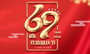 欢度国庆节宣传海报PSD源文件