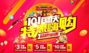 国庆节品牌钜惠海报设计PSD源文件