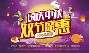 国庆中秋双节盛惠海报设计PSD素材