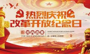 热烈庆祝改革开放纪念日宣传栏素材