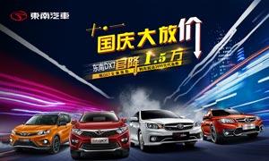 东南汽车国庆节活动海报PSD素材