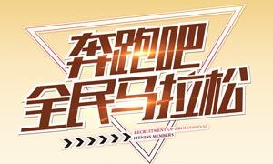 全民马拉松宣传海报设计PSD源文件